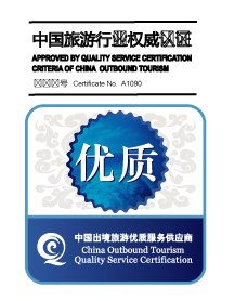 China Quality Certificate for incoming tourism